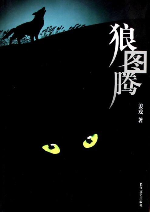 狼图腾:蒙古姜戎用狼的形象来自我的小说