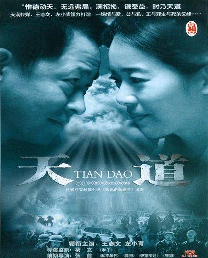 天道:2006年张前执导电视剧(王志文、左小青领衔主演)